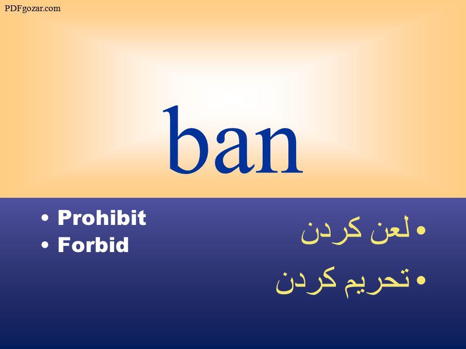 ban Prohibit Forbid لعن كردن تحريم كردن PDFgozar.com