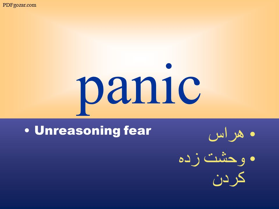 panic Unreasoning fear هراس وحشت زده كردن PDFgozar.com