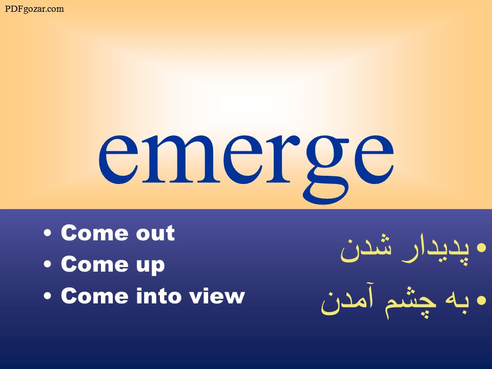 emerge Come out Come up Come into view پديدار شدن به چشم آمدن PDFgozar.com