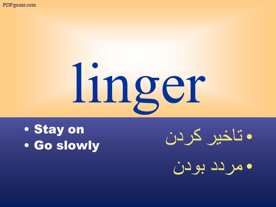linger Stay on Go slowly تاخير كردن مردد بودن PDFgozar.com