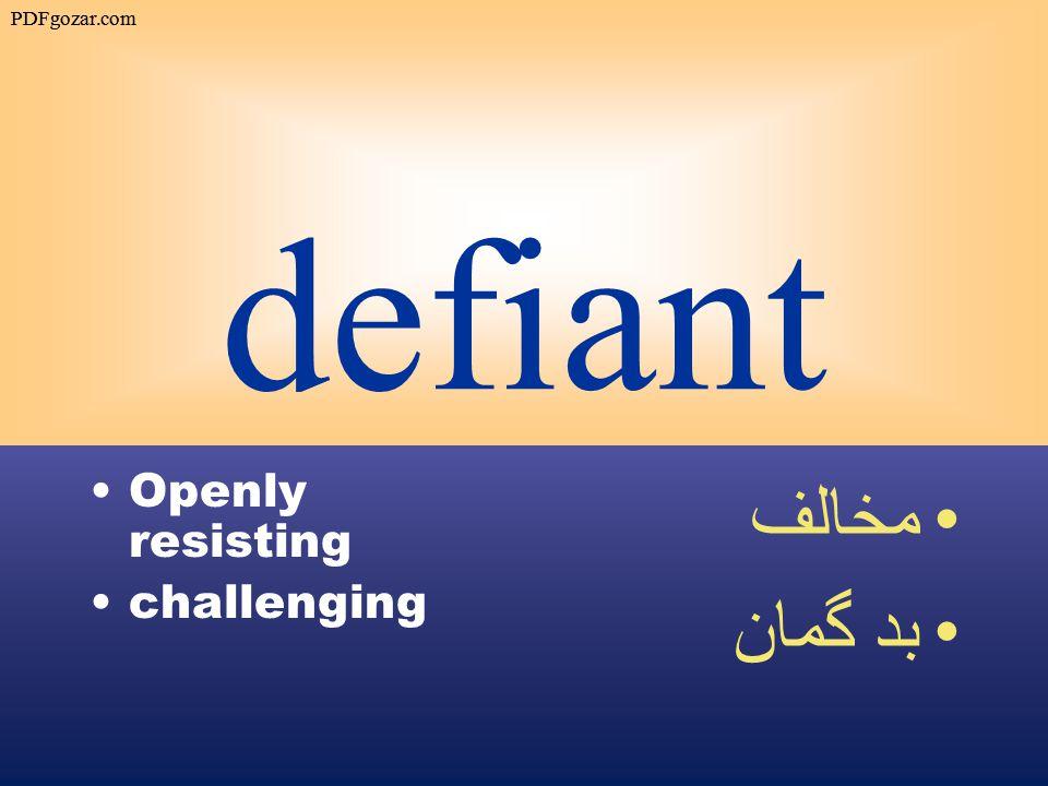 defiant Openly resisting challenging مخالف بد گمان PDFgozar.com