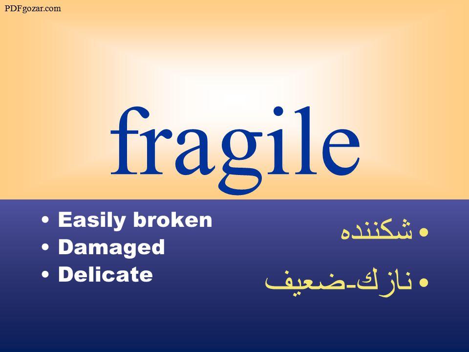 fragile Easily broken Damaged Delicate شكننده نازك - ضعيف PDFgozar.com
