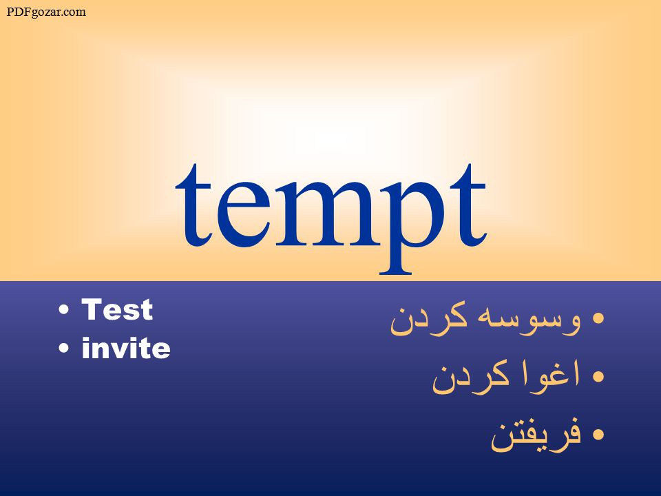 tempt Test invite وسوسه كردن اغوا كردن فريفتن PDFgozar.com