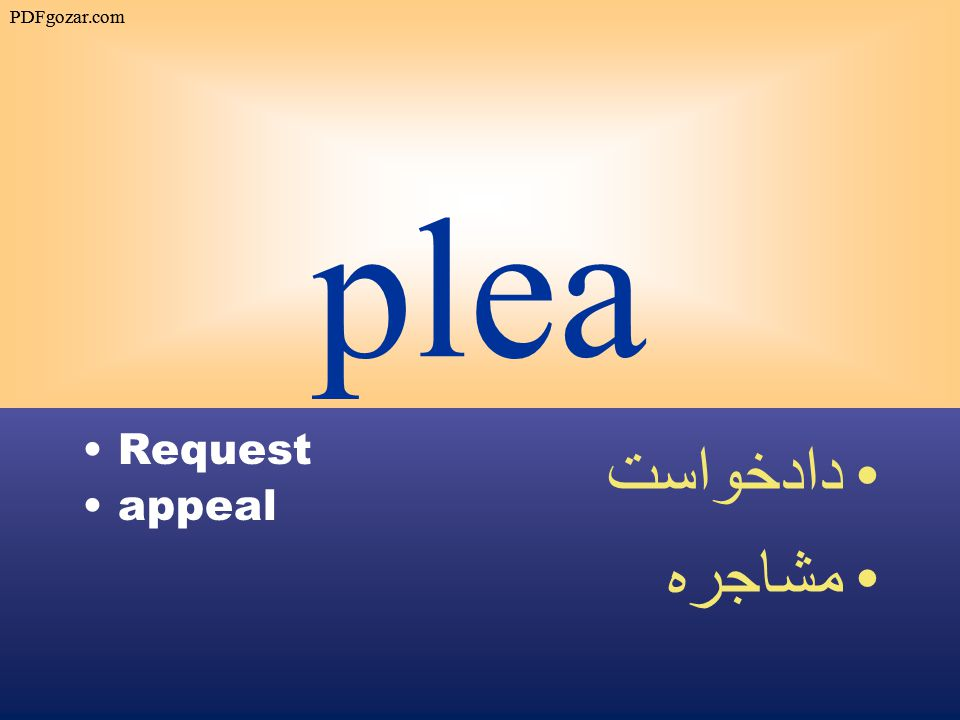 plea Request appeal دادخواست مشاجره PDFgozar.com
