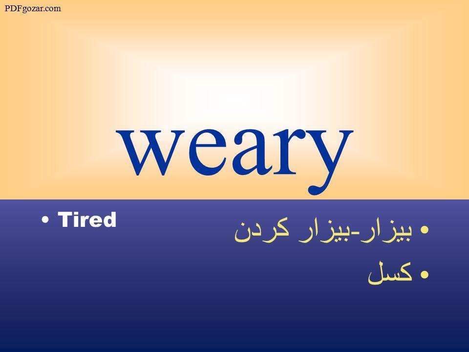 weary Tired بيزار - بيزار كردن كسل PDFgozar.com