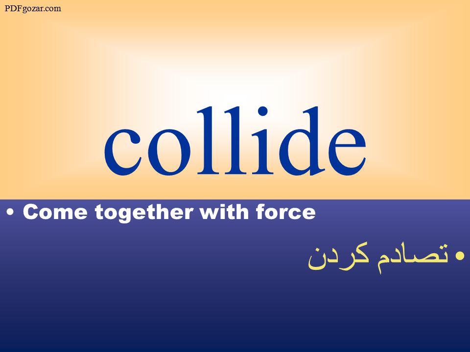 collide Come together with force تصادم كردن PDFgozar.com