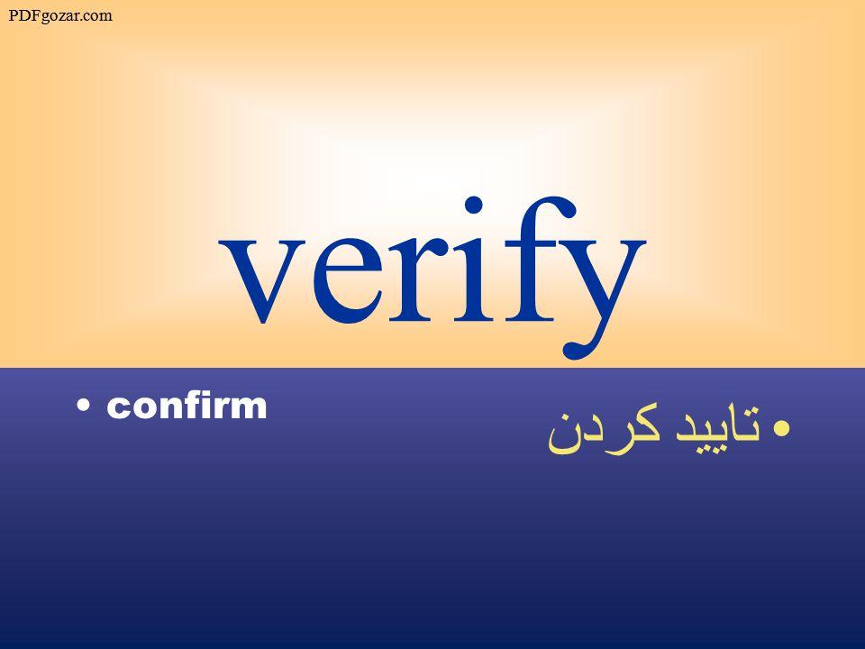 verify confirm تاييد كردن PDFgozar.com