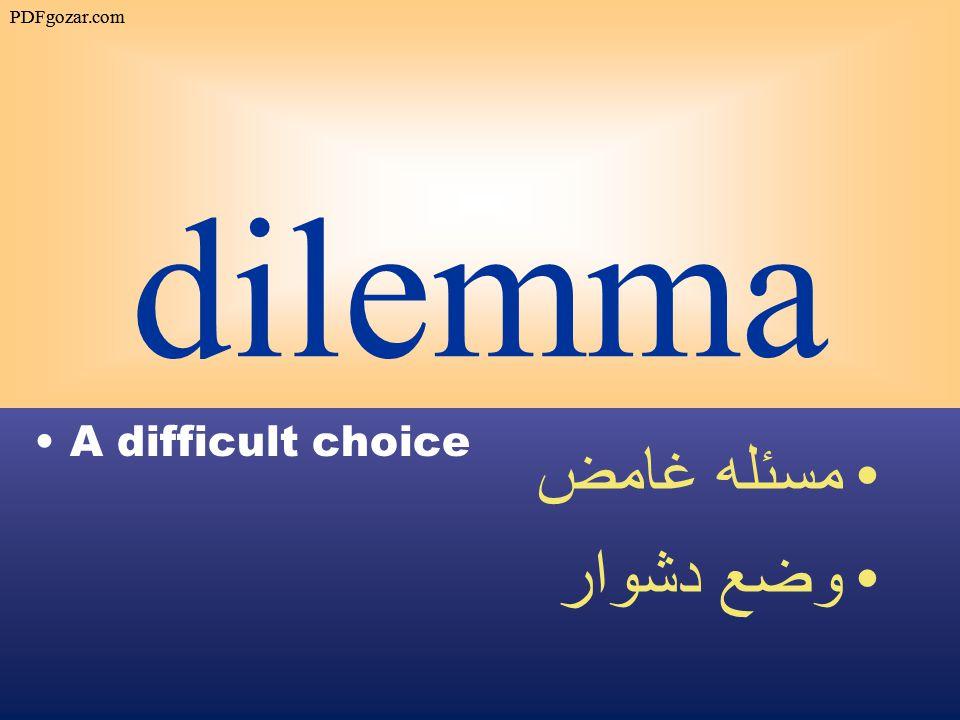 dilemma A difficult choice مسئله غامض وضع دشوار PDFgozar.com