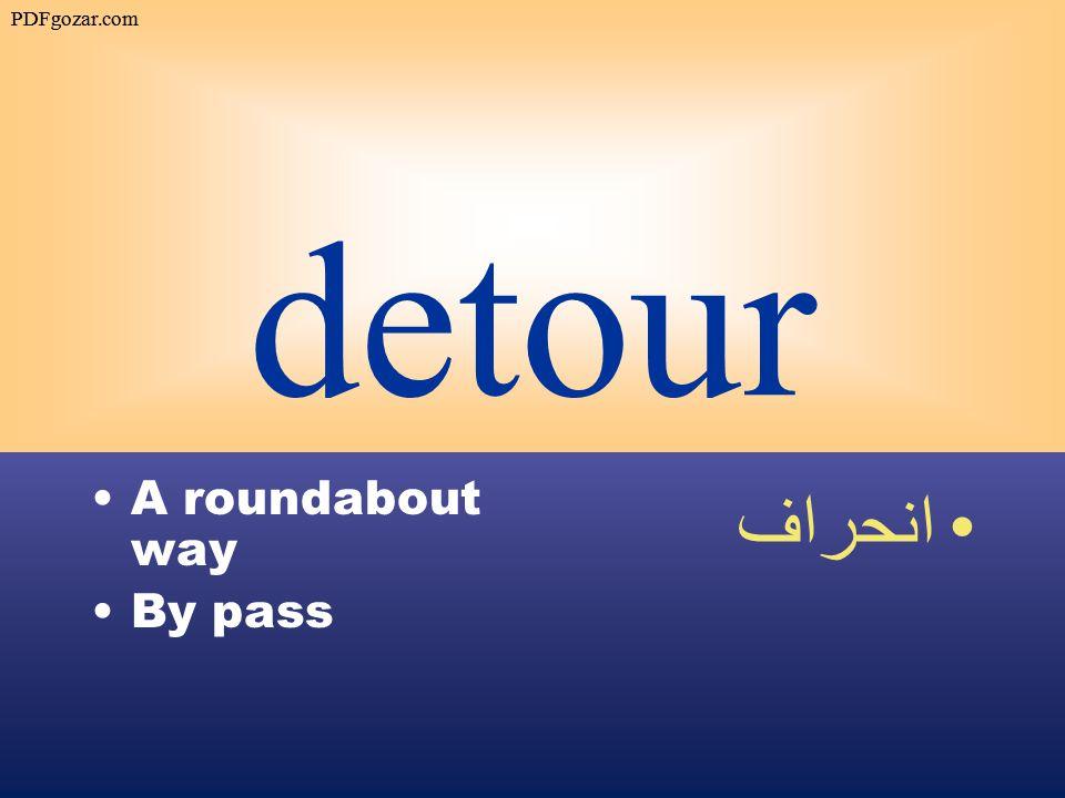 detour A roundabout way By pass انحراف PDFgozar.com