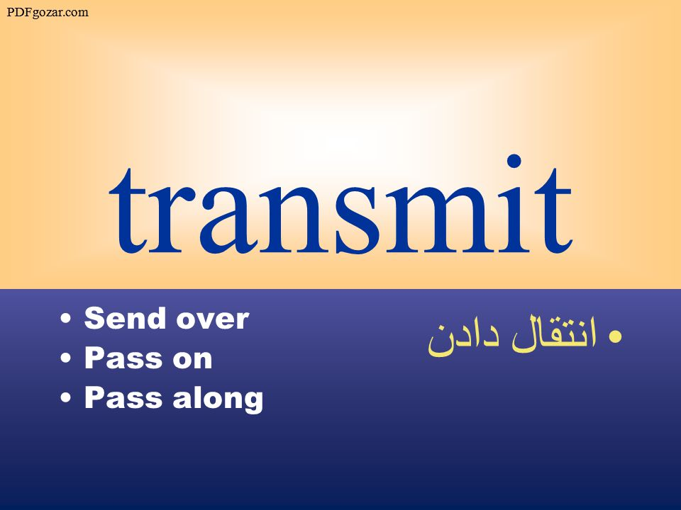 transmit Send over Pass on Pass along انتقال دادن PDFgozar.com