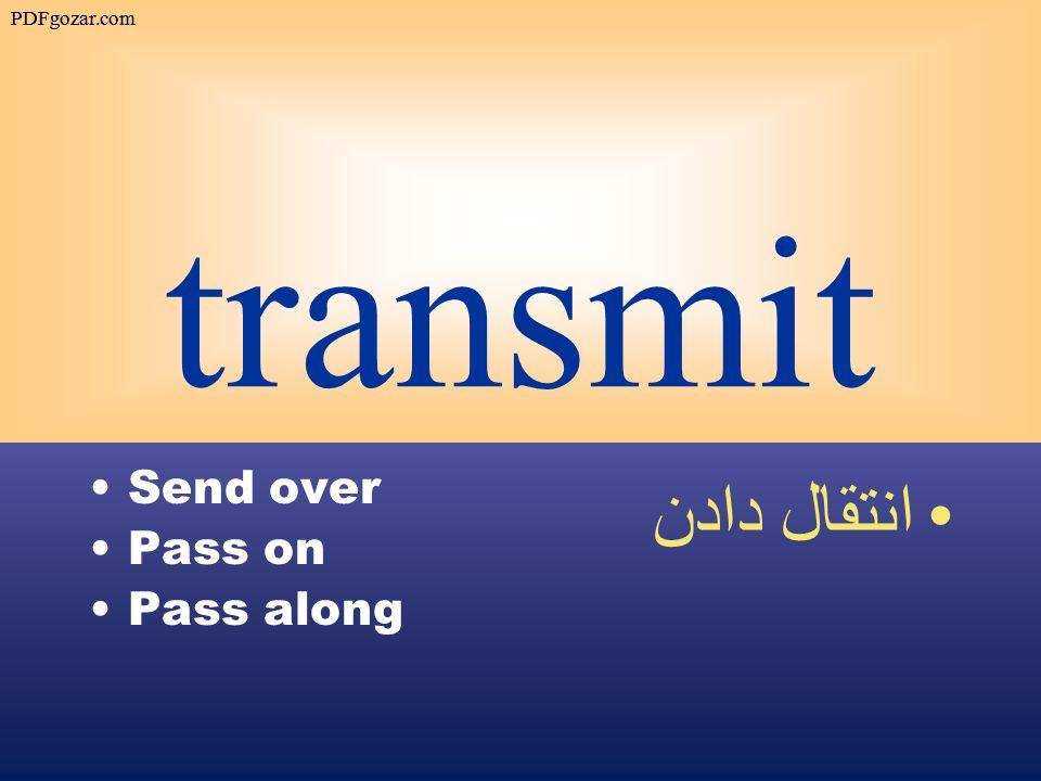 transmit Send over Pass on Pass along انتقال دادن PDFgozar.com