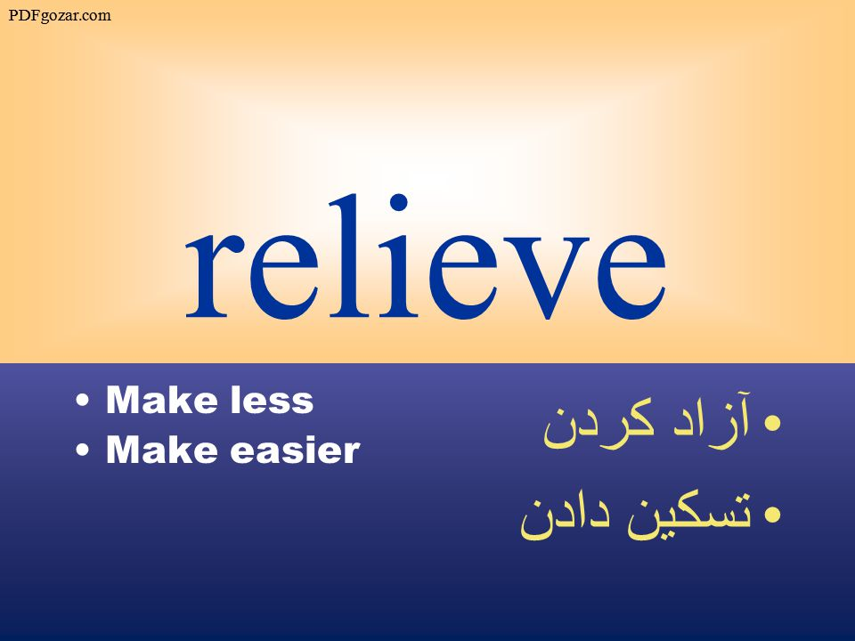 relieve Make less Make easier آزاد كردن تسكين دادن PDFgozar.com