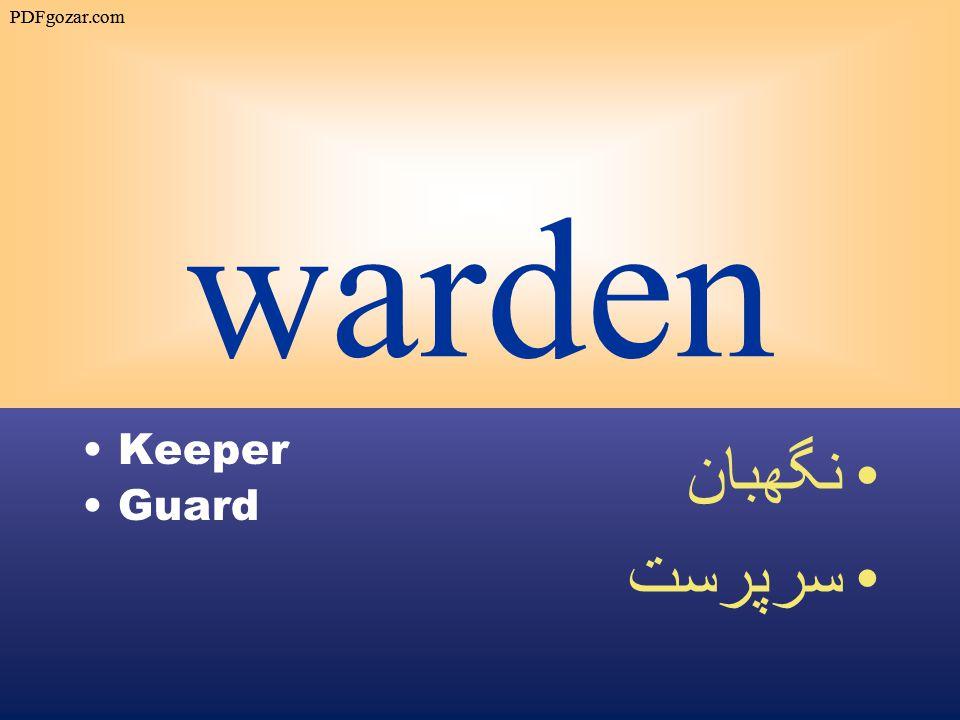 warden Keeper Guard نگهبان سرپرست PDFgozar.com