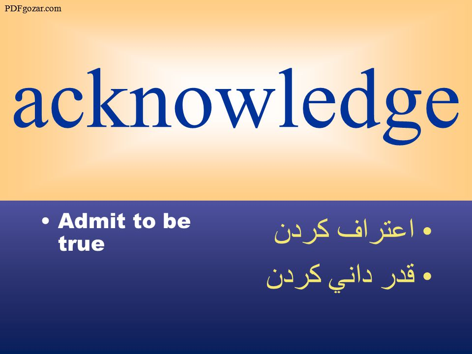 acknowledge Admit to be true اعتراف كردن قدر داني كردن PDFgozar.com