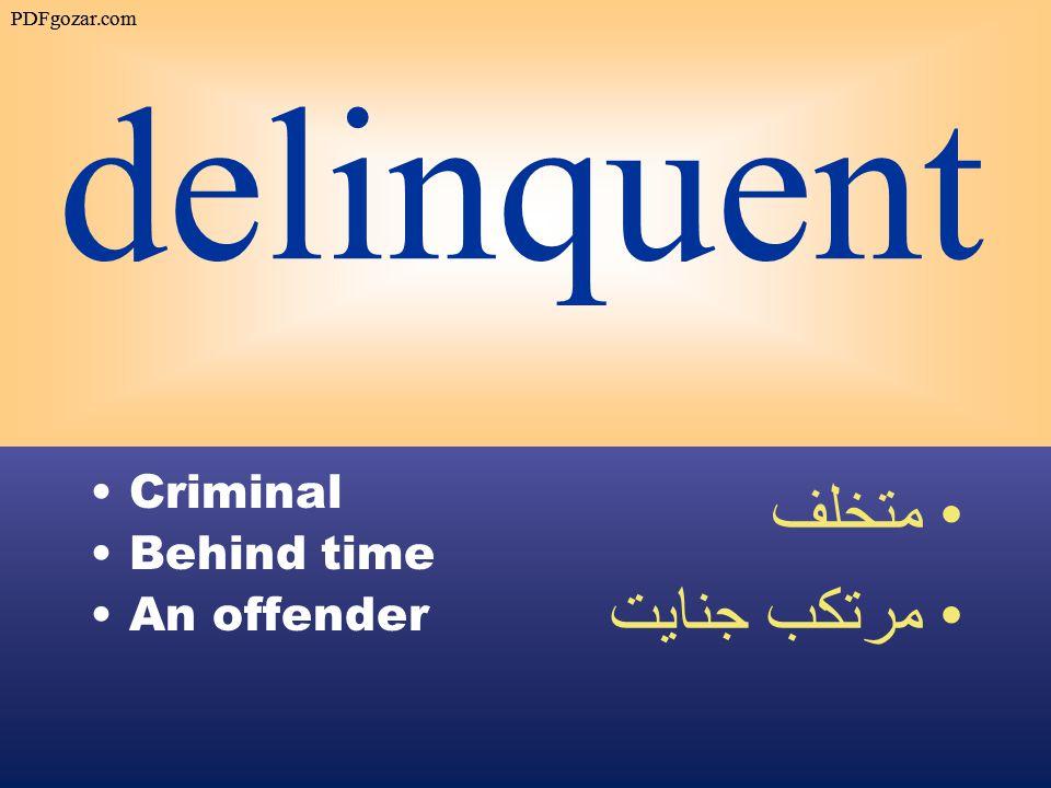 delinquent Criminal Behind time An offender متخلف مرتكب جنايت PDFgozar.com
