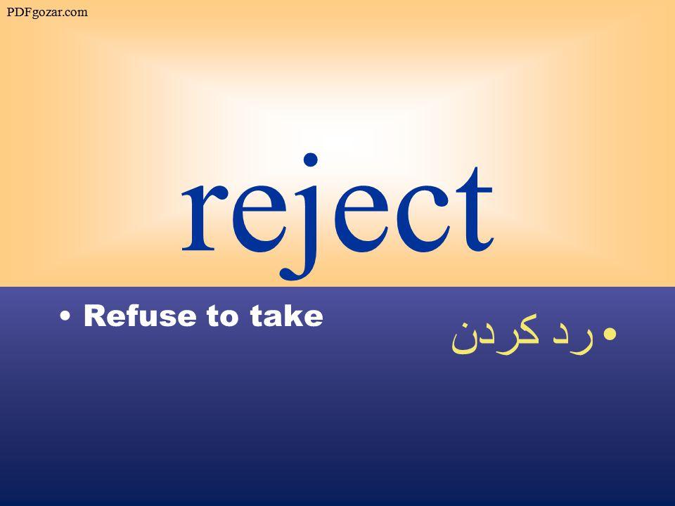 reject Refuse to take رد كردن PDFgozar.com