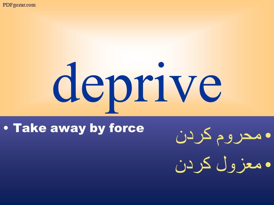 deprive Take away by force محروم كردن معزول كردن PDFgozar.com