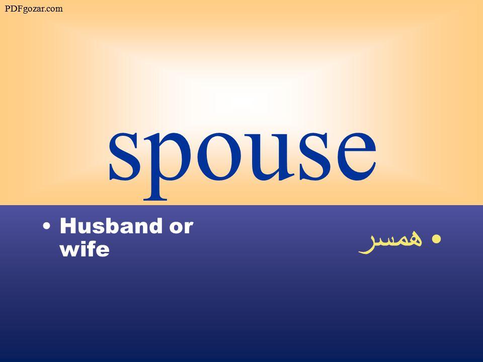 spouse Husband or wife همسر PDFgozar.com