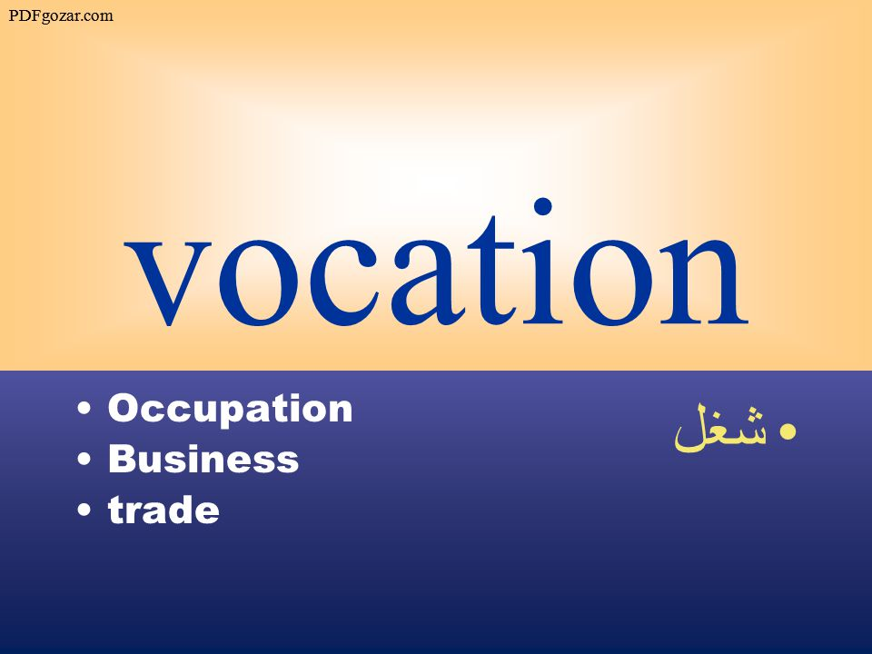 vocation Occupation Business trade شغل PDFgozar.com