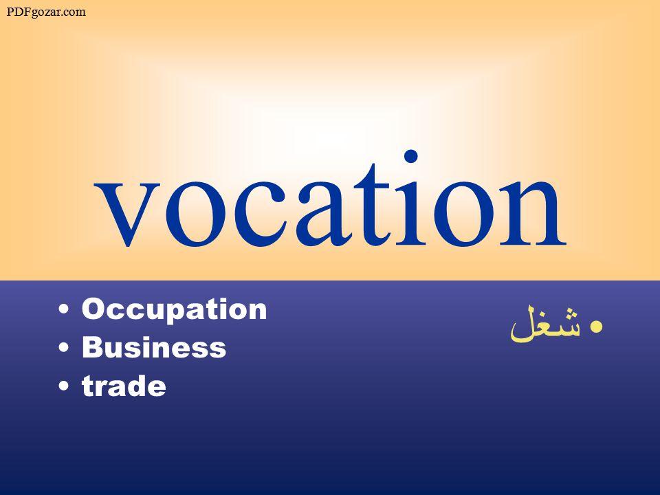 vocation Occupation Business trade شغل PDFgozar.com