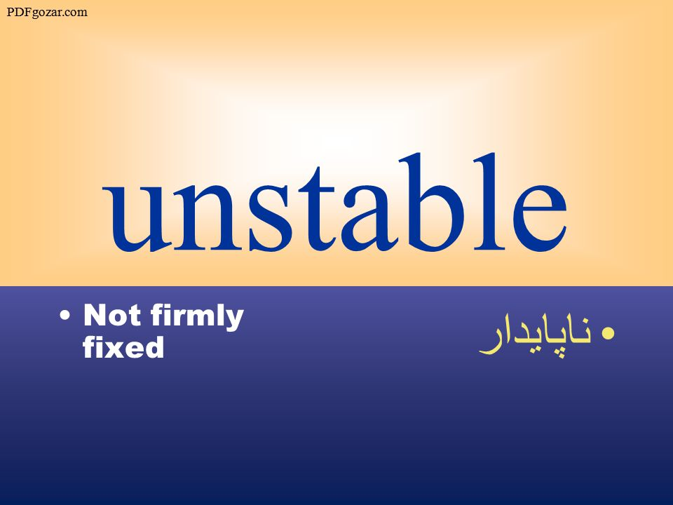 unstable Not firmly fixed ناپايدار PDFgozar.com