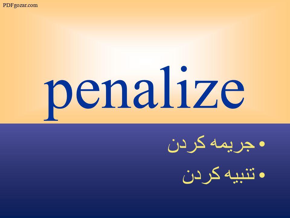 penalize جريمه كردن تنبيه كردن PDFgozar.com