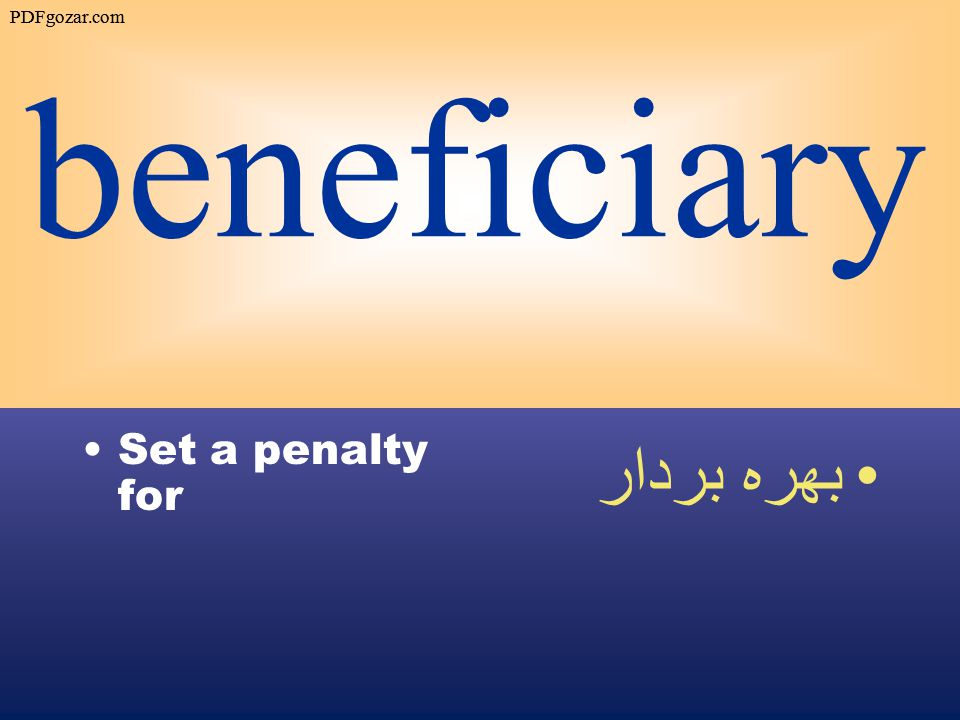 beneficiary Set a penalty for بهره بردار PDFgozar.com