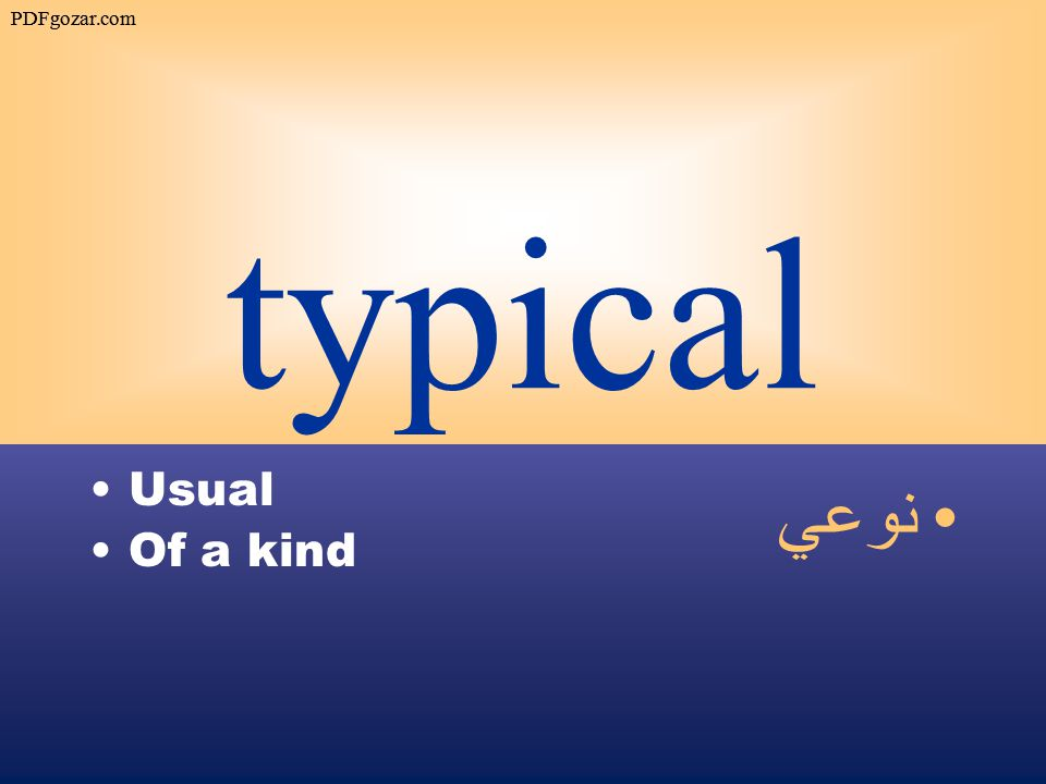 typical Usual Of a kind نوعي PDFgozar.com