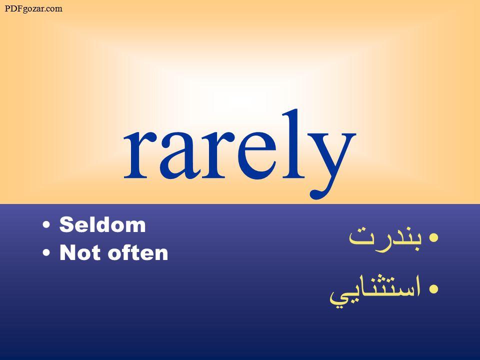 rarely Seldom Not often بندرت استثنايي PDFgozar.com