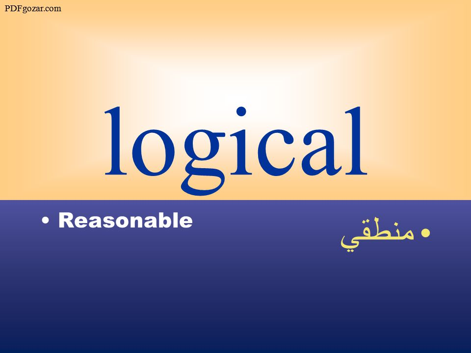 logical Reasonable منطقي PDFgozar.com
