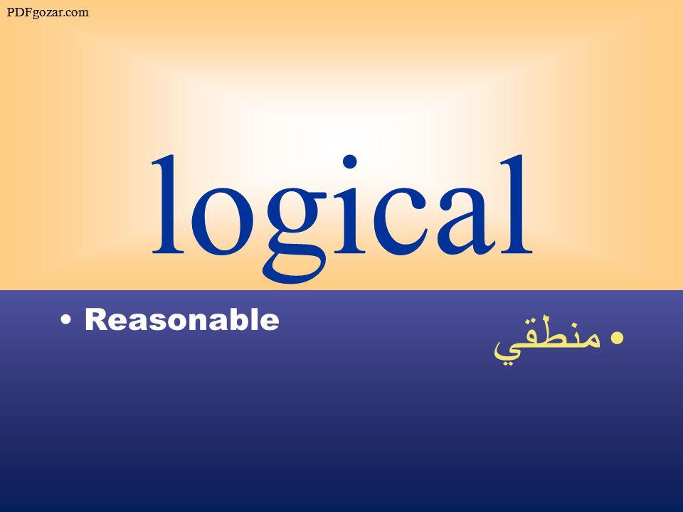 logical Reasonable منطقي PDFgozar.com