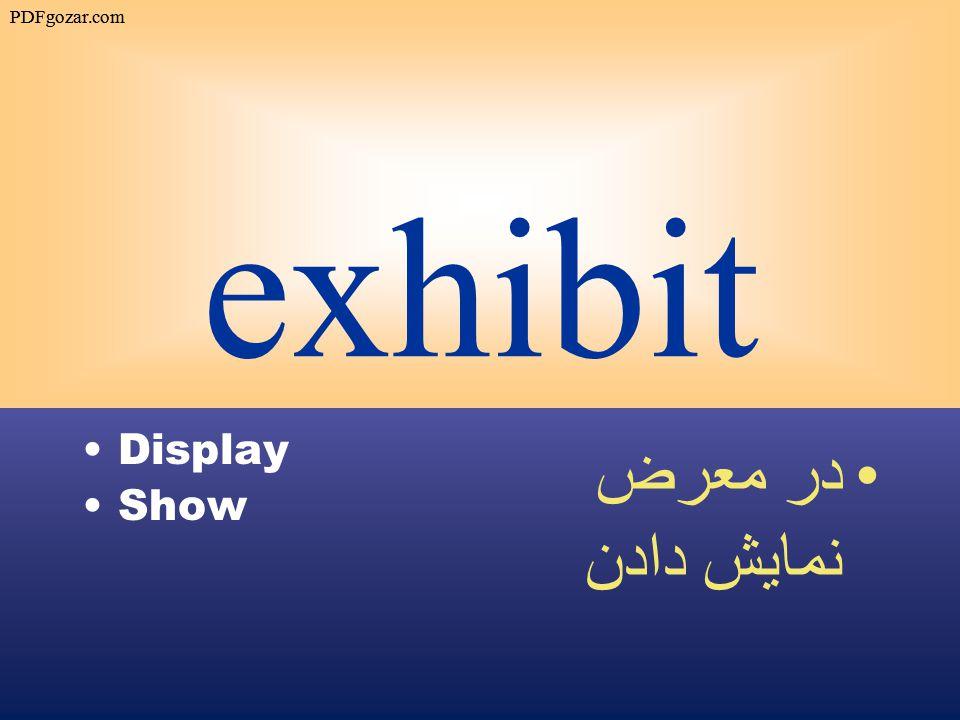exhibit Display Show در معرض نمايش دادن PDFgozar.com