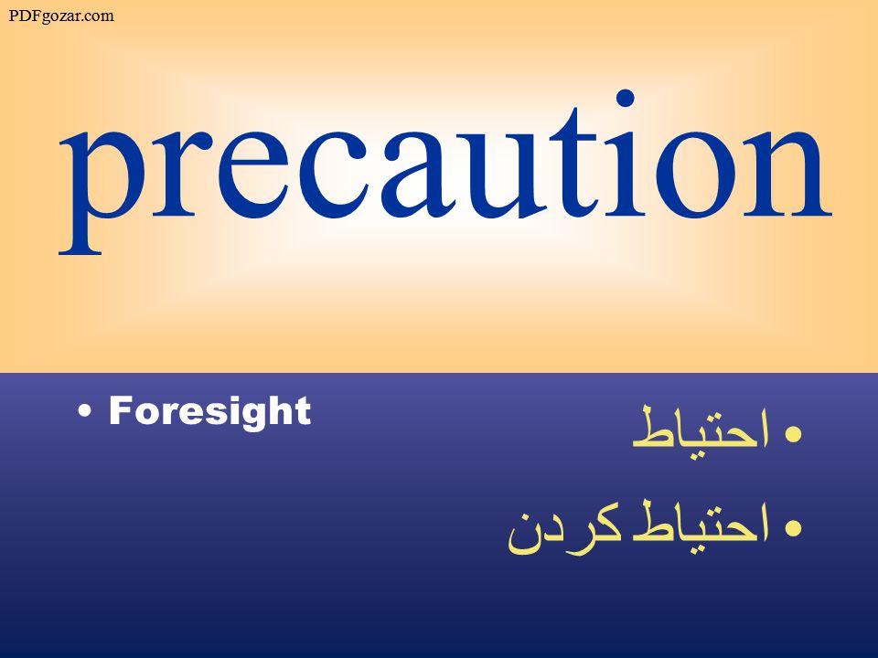 precaution Foresight احتياط احتياط كردن PDFgozar.com