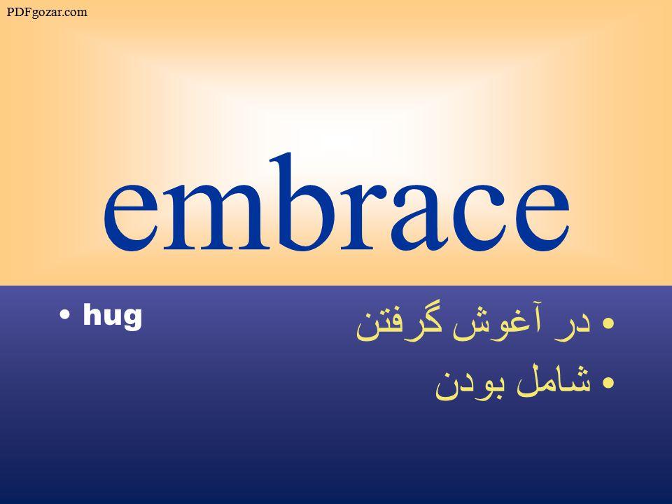 embrace hug در آغوش گرفتن شامل بودن PDFgozar.com
