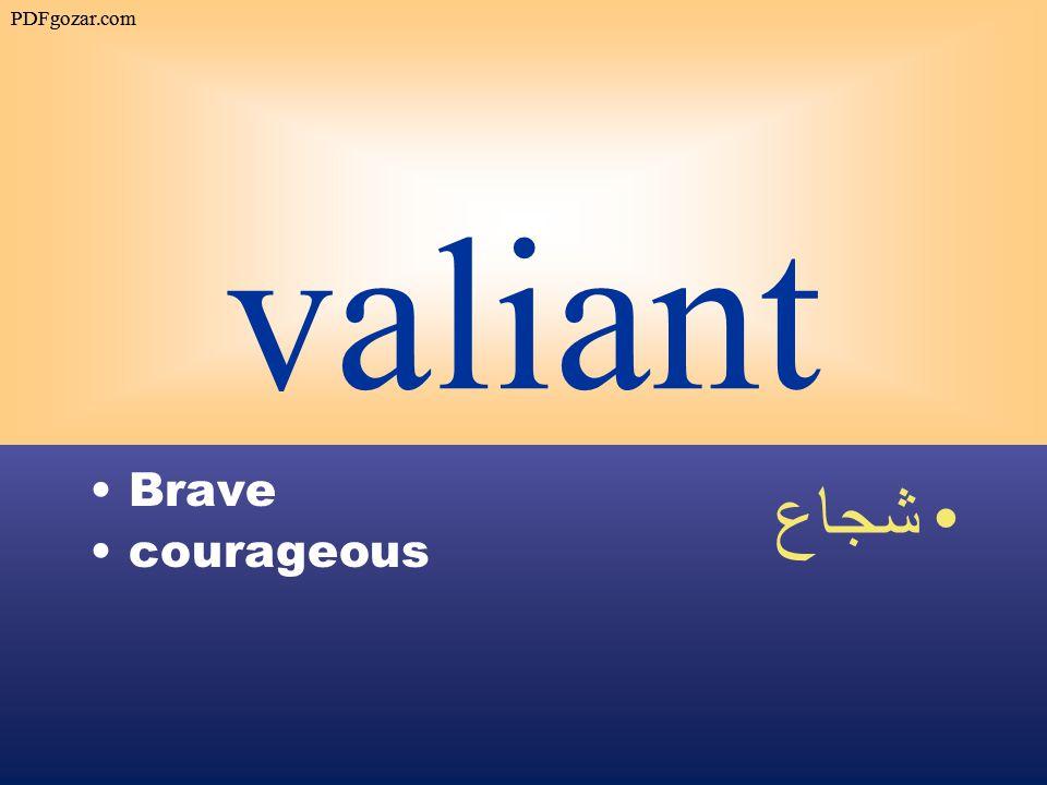 valiant Brave courageous شجاع PDFgozar.com