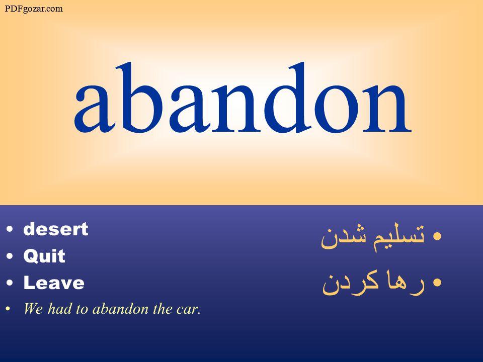 abandon desert Quit Leave We had to abandon the car. تسليم شدن رها كردن PDFgozar.com