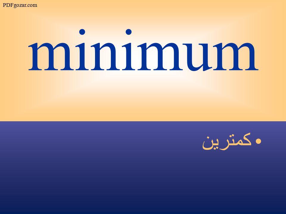 minimum كمترين PDFgozar.com