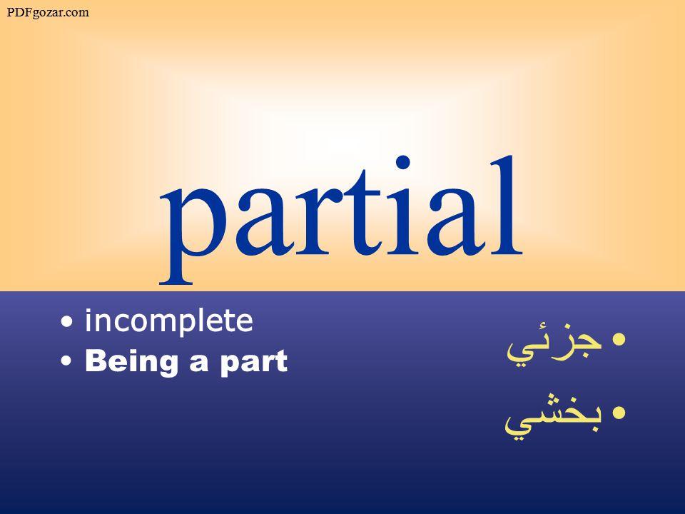 partial incomplete Being a part جزئي بخشي PDFgozar.com