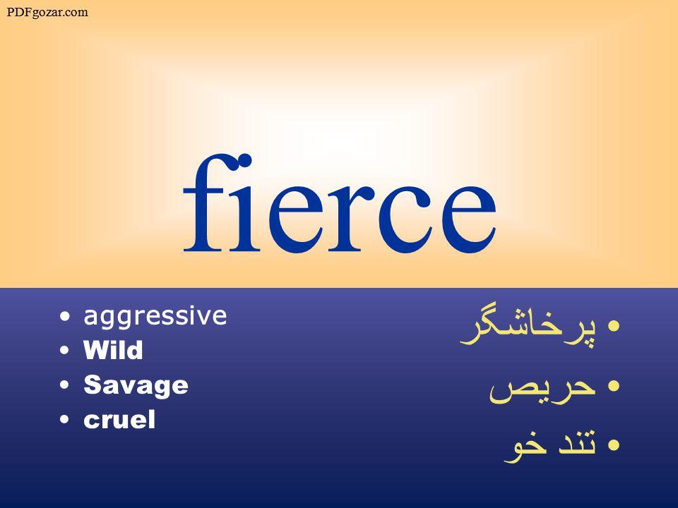 fierce aggressive Wild Savage cruel پرخاشگر حريص تند خو PDFgozar.com