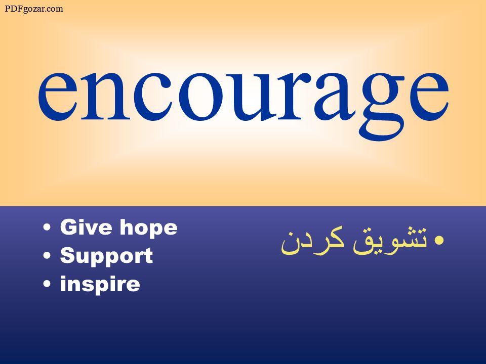 encourage Give hope Support inspire تشويق كردن PDFgozar.com