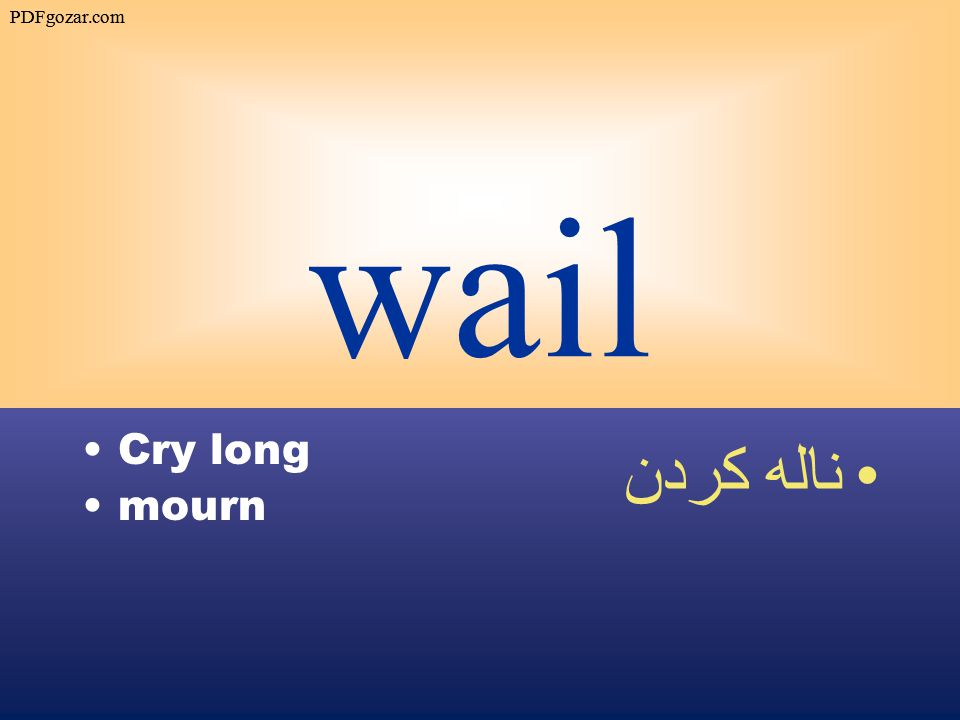 wail Cry long mourn ناله كردن PDFgozar.com