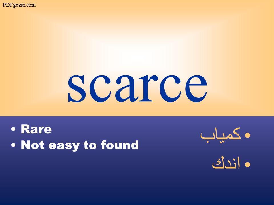 scarce Rare Not easy to found كمياب اندك PDFgozar.com