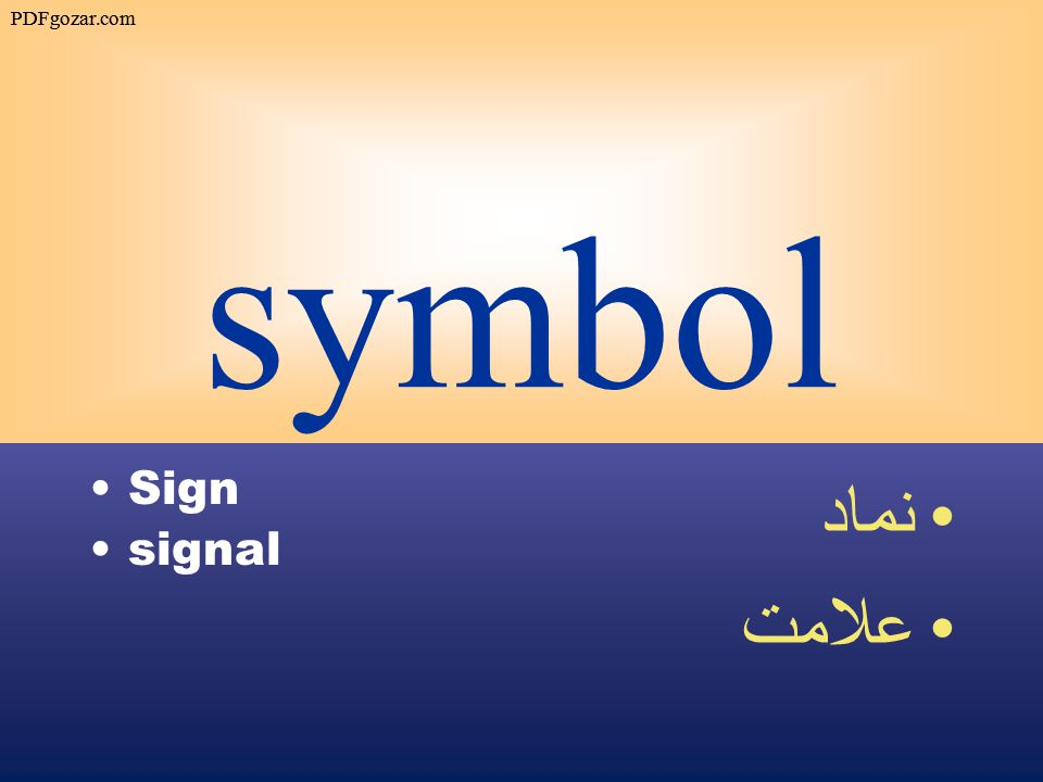 symbol Sign signal نماد علامت PDFgozar.com