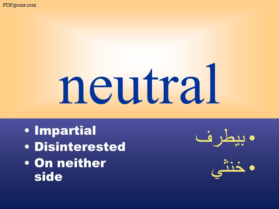 neutral Impartial Disinterested On neither side بيطرف خنثي PDFgozar.com