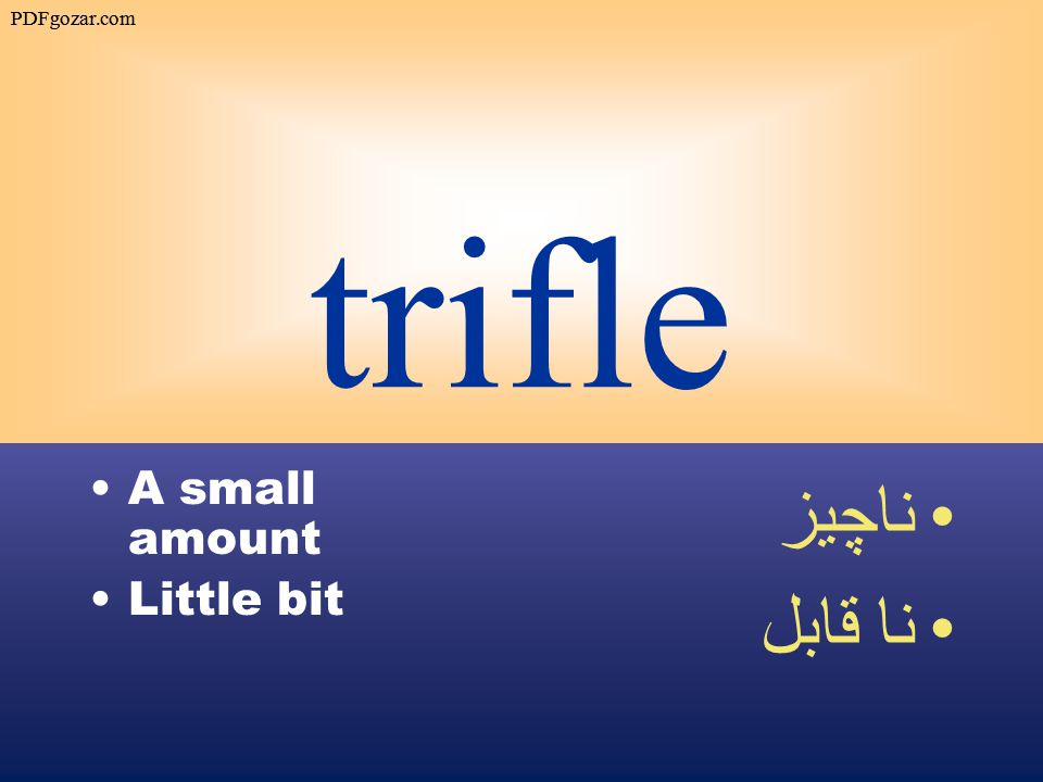 trifle A small amount Little bit ناچيز نا قابل PDFgozar.com