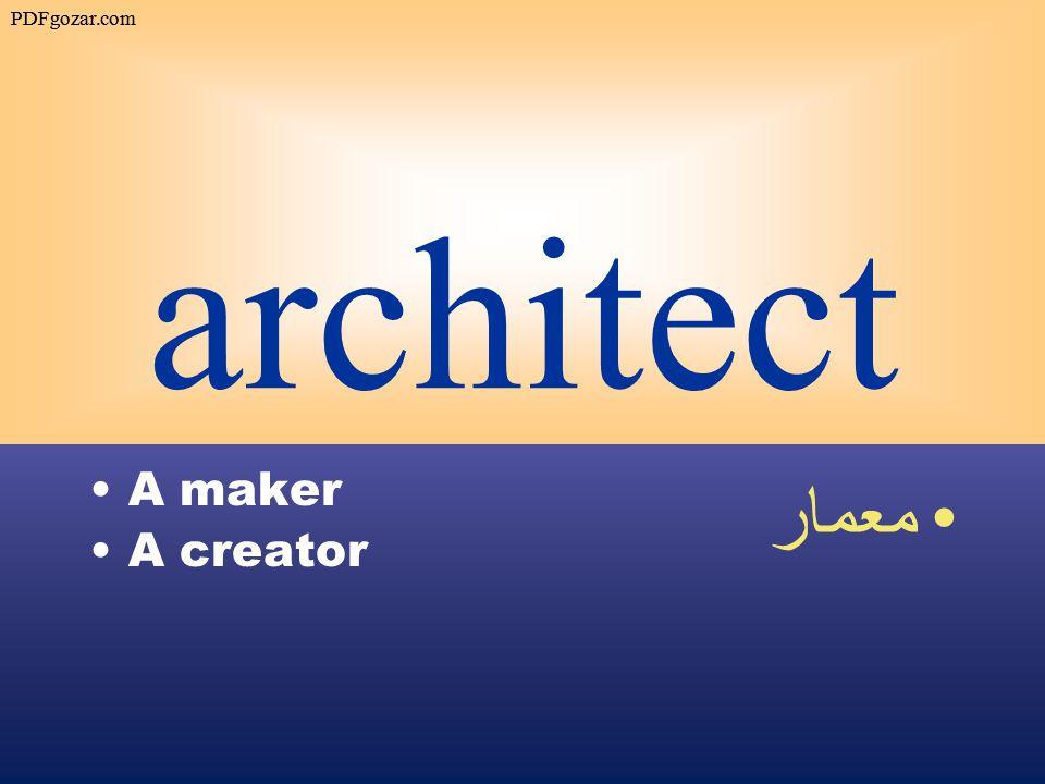 architect A maker A creator معمار PDFgozar.com