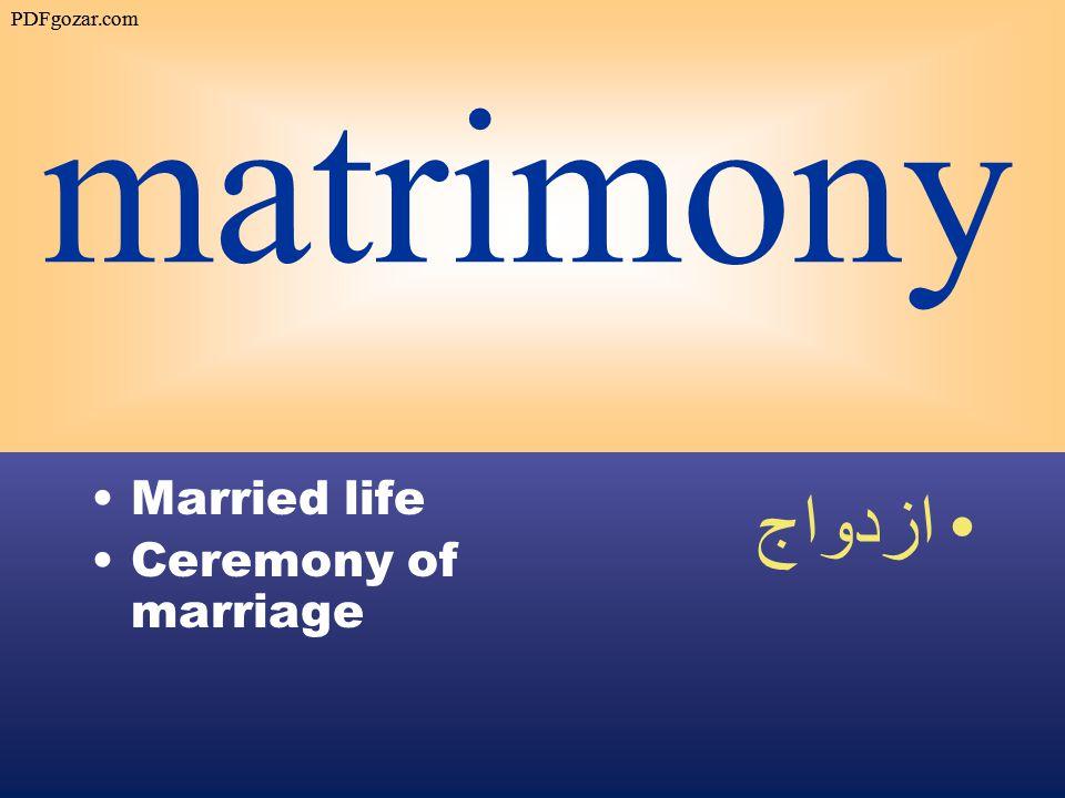 matrimony Married life Ceremony of marriage ازدواج PDFgozar.com