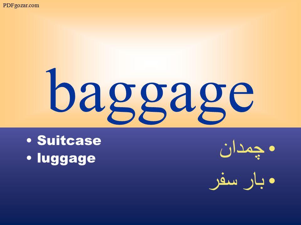 baggage Suitcase luggage چمدان بار سفر PDFgozar.com
