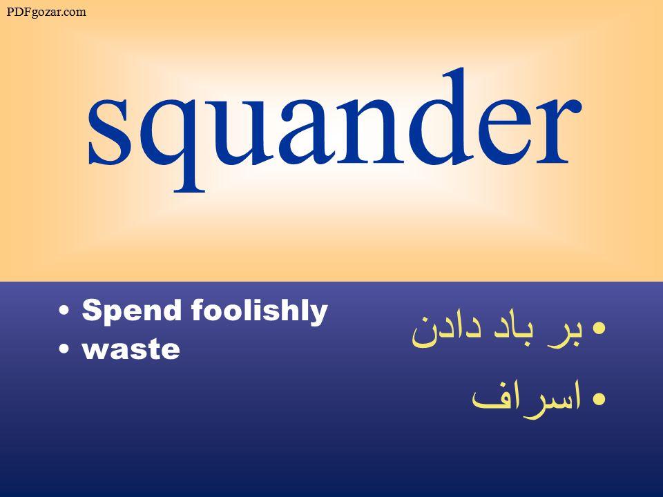 squander Spend foolishly waste بر باد دادن اسراف PDFgozar.com
