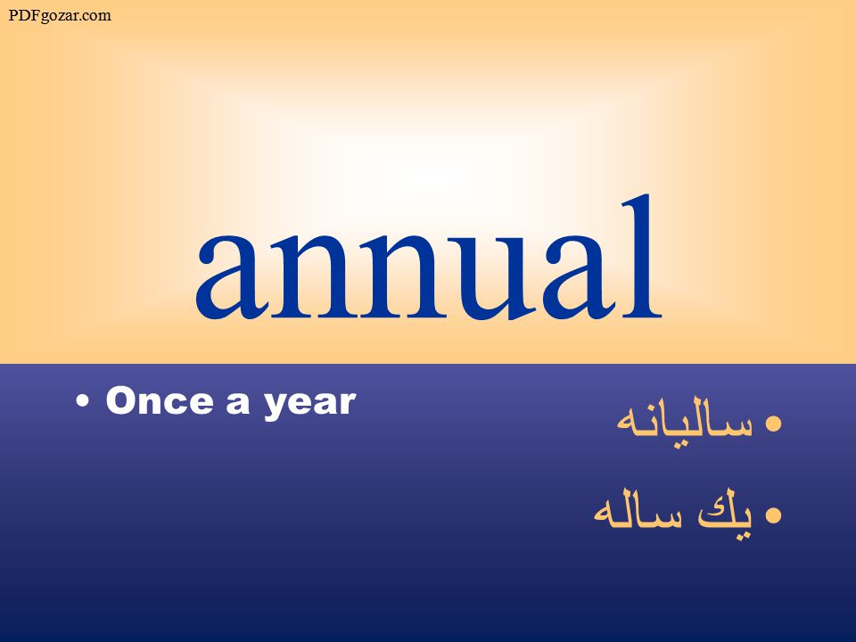 annual Once a year ساليانه يك ساله PDFgozar.com